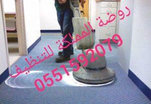 [object object] شركة تنظيف موكيت بابها abha1 300x206