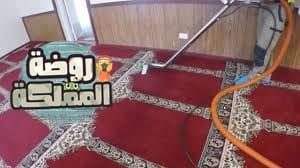 شركة تنظيف مساجد بخميس مشيط